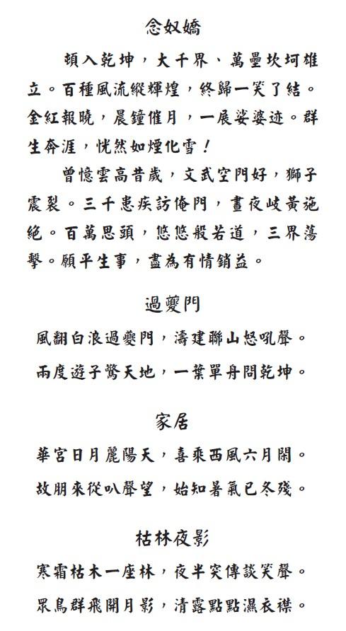 詩詞欣賞1