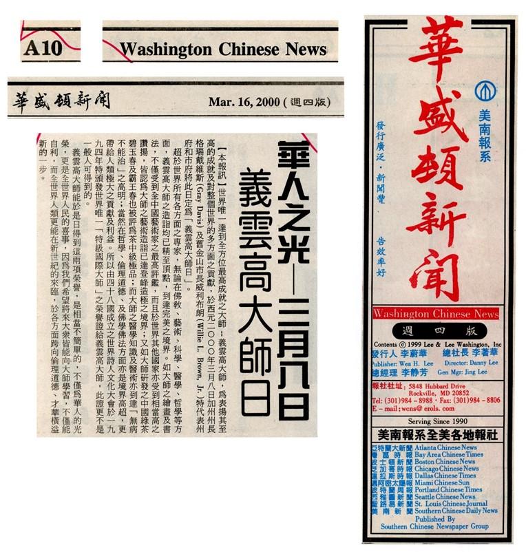 華人之光-三月八日 義雲高大師日