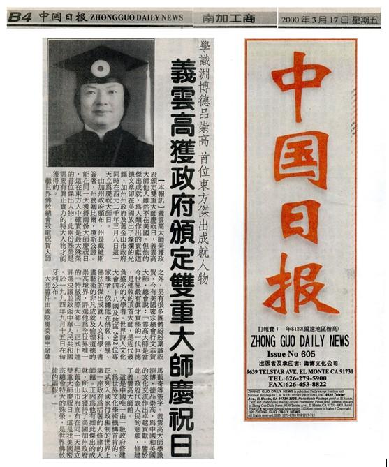 義雲高獲政府頒定雙重大師慶祝日