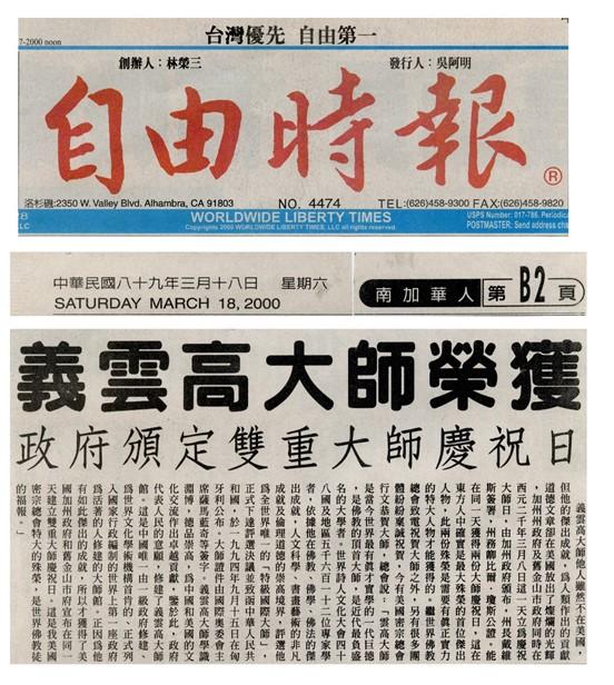 自由時報   義雲高大師榮獲 政府頒定雙重大師慶祝日
