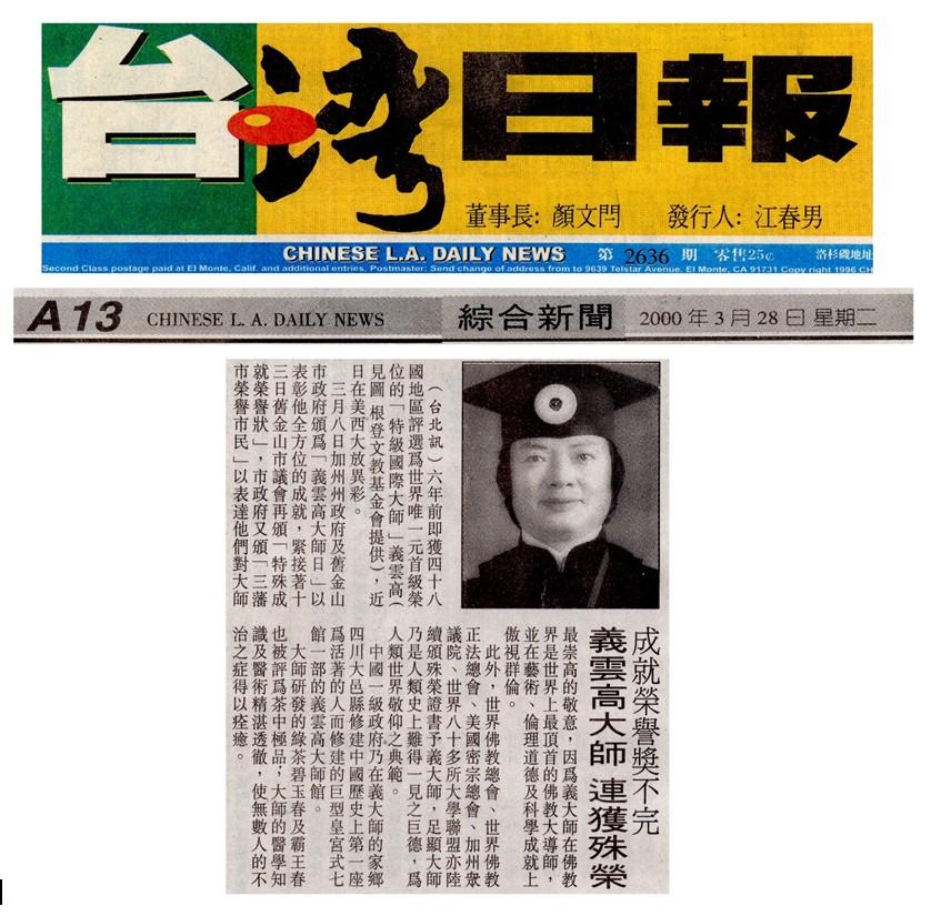 台灣日報 成就榮譽獎不完 義雲高大師 連獲殊榮