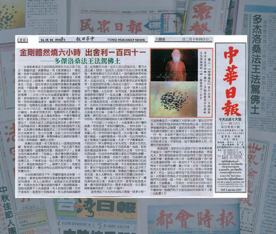 台灣媒體對多杰洛桑老法王圓寂的報導