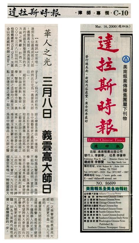 達拉斯時報 華人之光 三月八日 義雲高大師日