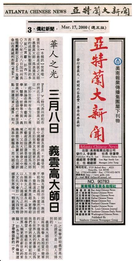 華人之光 三月八日 義雲高大師日
