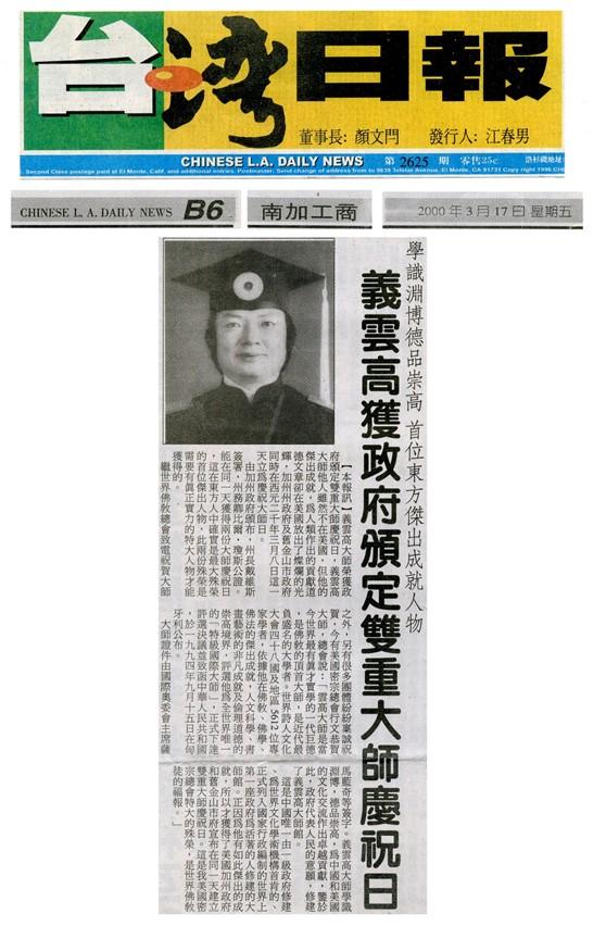 台灣日報   學識淵博德品崇高 首位東方傑出成就人物 義雲高獲政府頒定雙重大師慶祝日