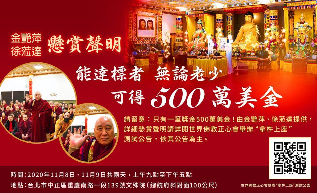 圖說:世界佛教正心會將於2020年11月8日、9日在台北市文殊院舉辦《拿杵上座》測試。